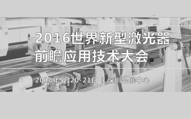 2016世界新型激光器前瞻应用技术峰会
