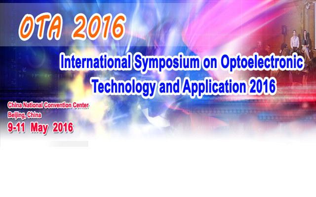 2016国际光电技术与应用系列创新研讨会(OTA2016)
