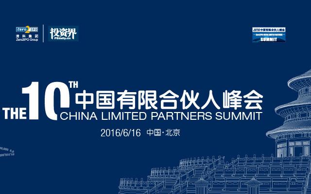 2016第十届中国有限合伙人峰会