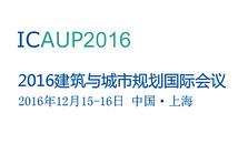2016建筑与城市规划国际会议