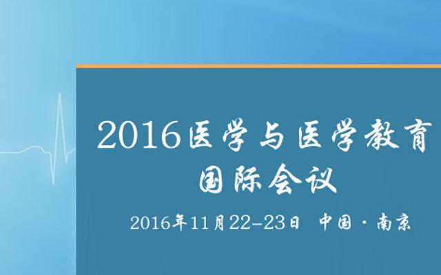2016医学与医学教育国际会议