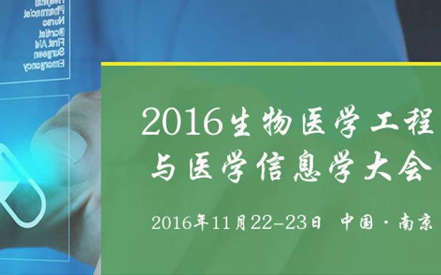 2016生物医学工程与医学信息学大会