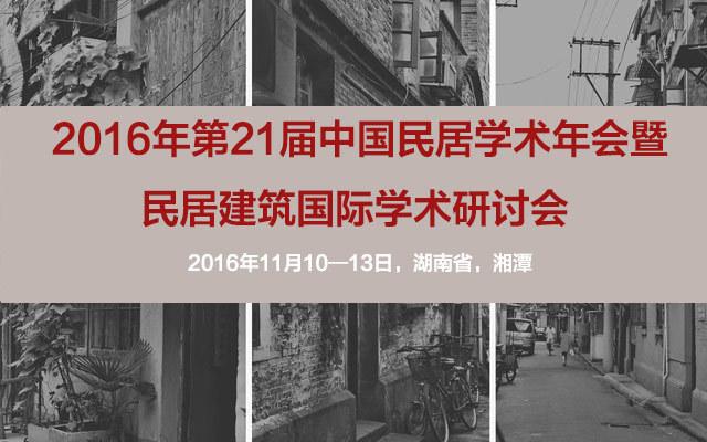 2016年中国民居学术研讨会