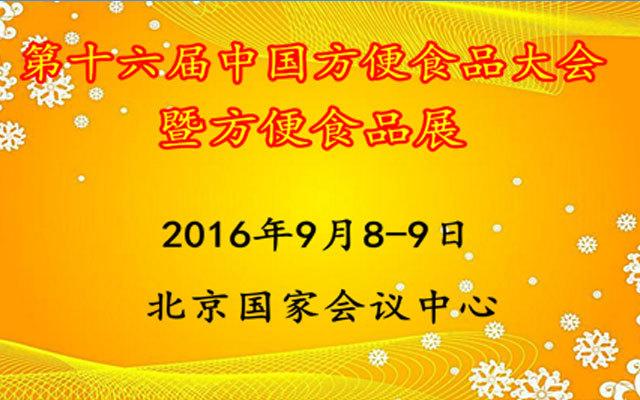 2016第十六届中国方便食品大会暨方便食品展