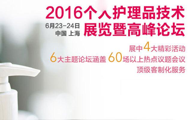 2016个人护理品技术高峰论坛