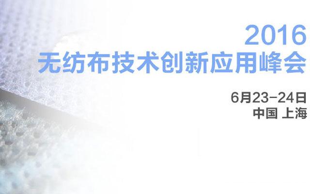 2016无纺布技术创新应用峰会
