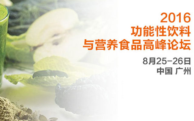 2016功能性饮料峰会暨营养食品高峰论坛