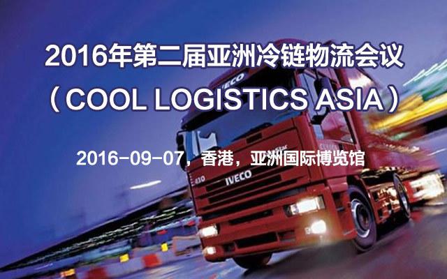 2016年第二届亚洲冷链物流会议(COOL LOGISTICS ASIA)
