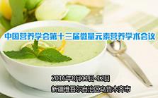 中国营养学会第十三届微量元素营养学术会议