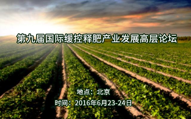 第九届国际缓控释肥产业发展高层论坛