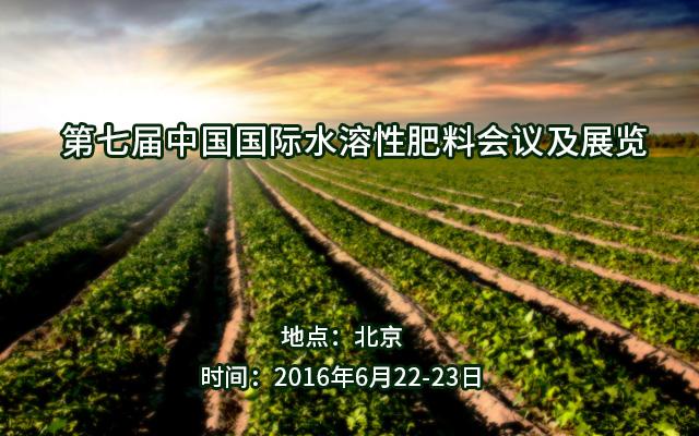 第七届中国国际水溶性肥料会议及展览