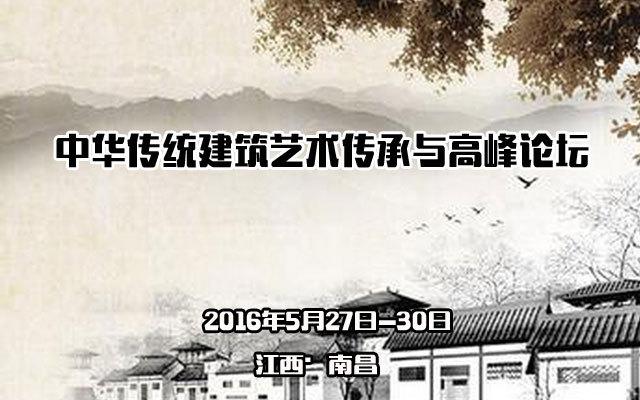 中华传统建筑艺术传承与高峰论坛