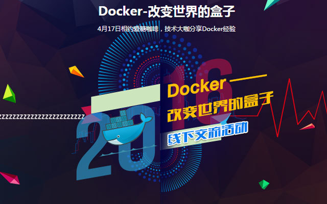 《Docker-改变世界的盒子》主题活动
