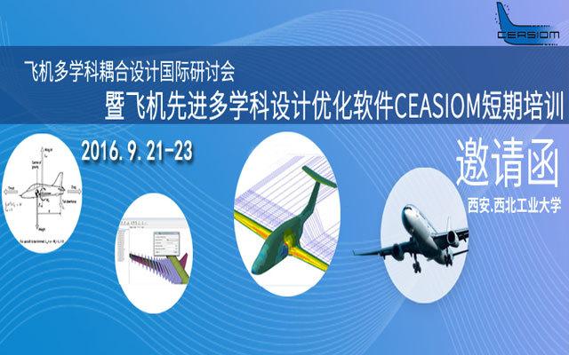 飞机多学科耦合设计国际研讨会