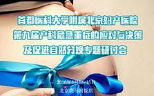 首都医科大学附属北京妇产医院第九届产科危急重症的应对与决策及促进自然分娩专题研讨会