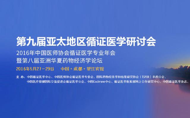 第九届亚太地区循证医学研讨会暨第八届华夏药物经济学论坛