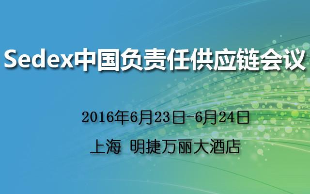 2016年Sedex中国负责任供应链会议