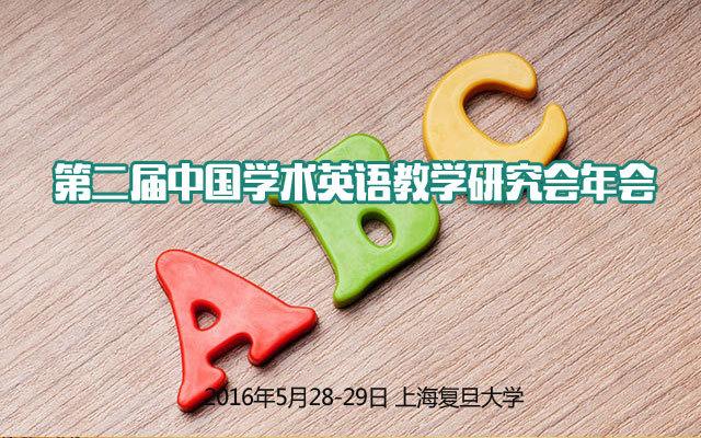 第二届中国学术英语教学研究会年会