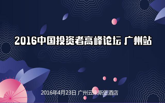 2016中国投资者高峰论坛 广州站