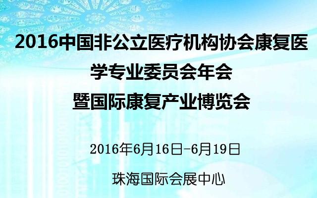 2016中国非公立医疗机构协会康复医学专业委员会年会暨国际康复产业博览会