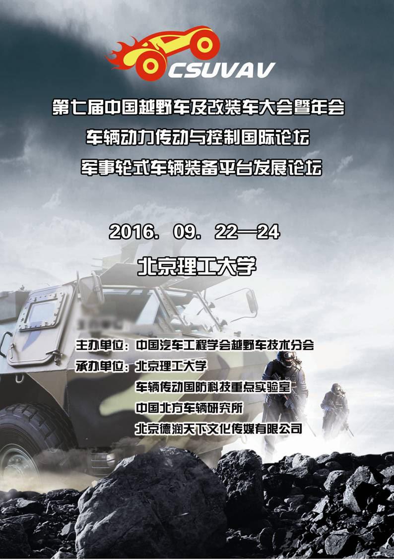 2016中国汽车工程学会越野车技术分会年会
