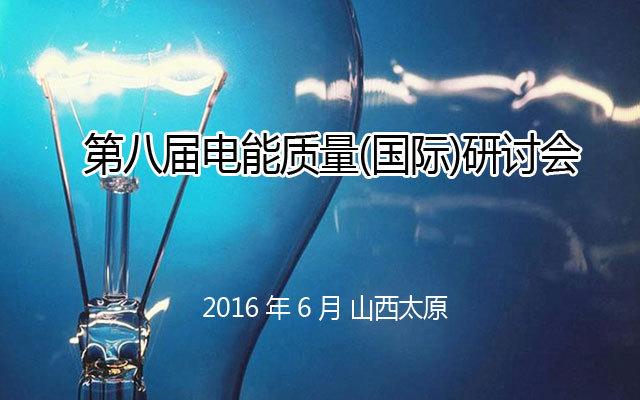 第八届电能质量(国际)研讨会