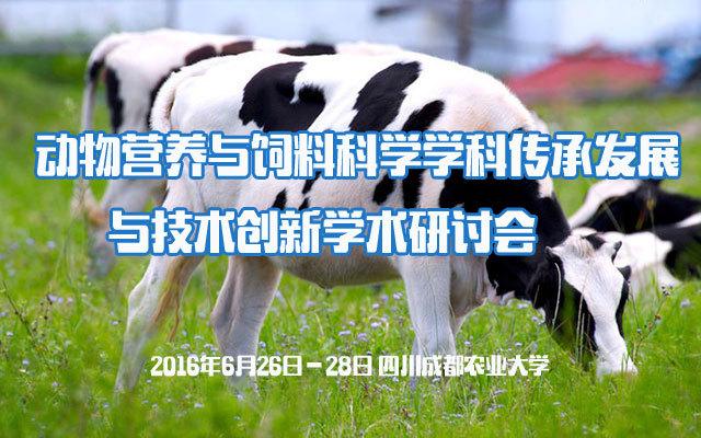 动物营养与饲料科学学科传承发展与技术创新学术研讨会