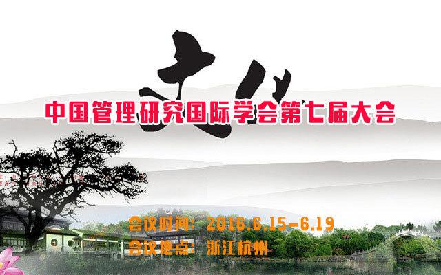 2016年中国管理研究国际学会年会