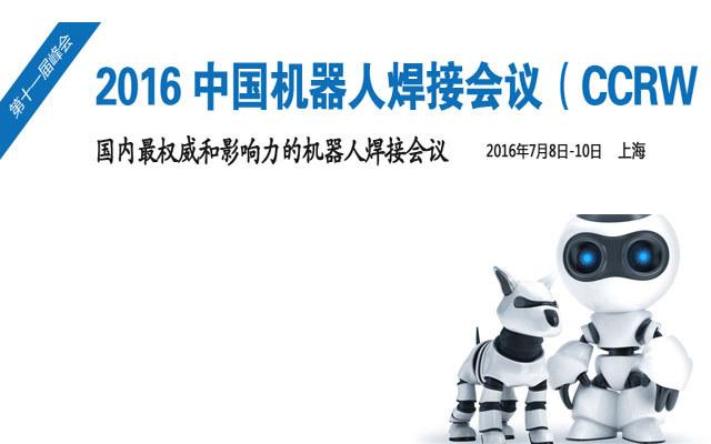 2016 年中国机器人焊接学术与技术交流会议