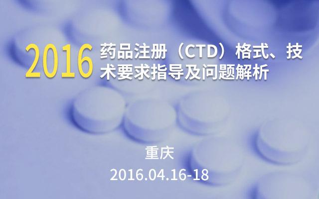 2016药品注册(CTD)格式、技术要求指导及问题解析