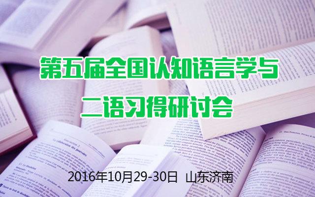第五届全国认知语言学与二语习得研讨会