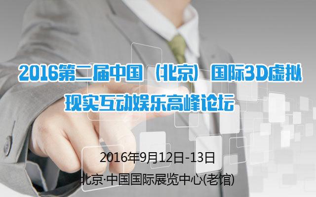 2016第二届中国(北京)国际3D虚拟现实互动娱乐高峰论坛