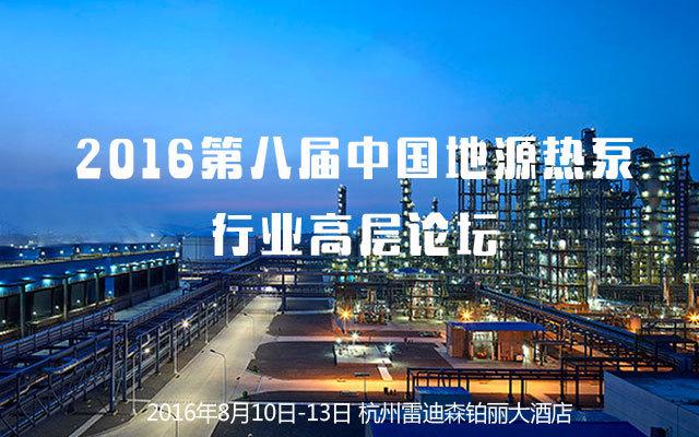 2016第八届中国地源热泵行业高层论坛