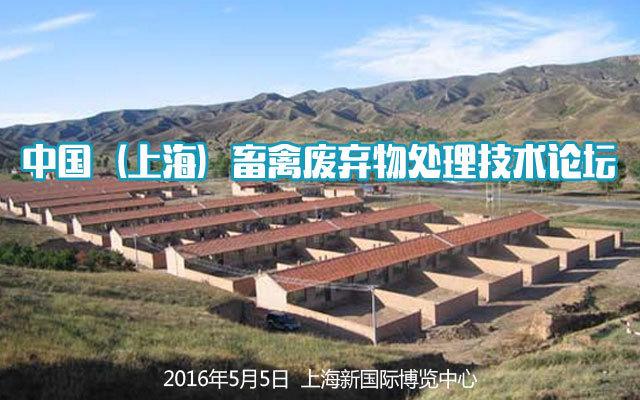 中国(上海)畜禽废弃物处理技术论坛