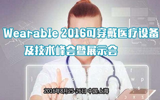 Wearable 2016可穿戴医疗设备及技术峰会暨展示会
