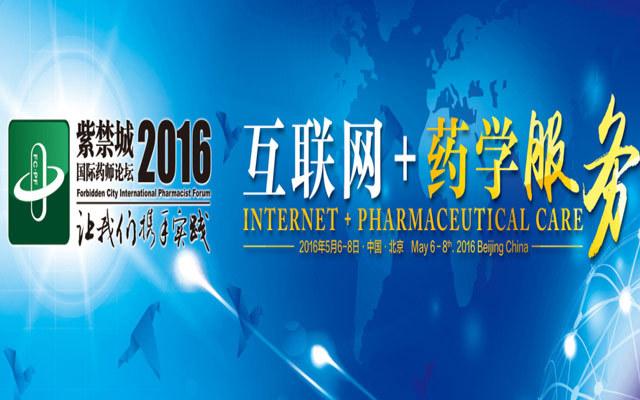 2016紫禁城国际药师论坛