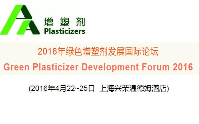 2016年绿色增塑剂发展国际论坛