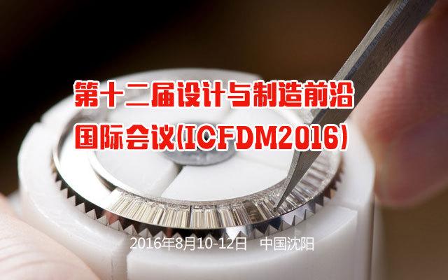 第十二届设计与制造前沿国际会议(ICFDM2016)
