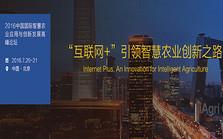 iAgri China 2016中国国际智慧农业应用与创新发展高峰论坛