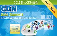 2016亚太CDN峰会