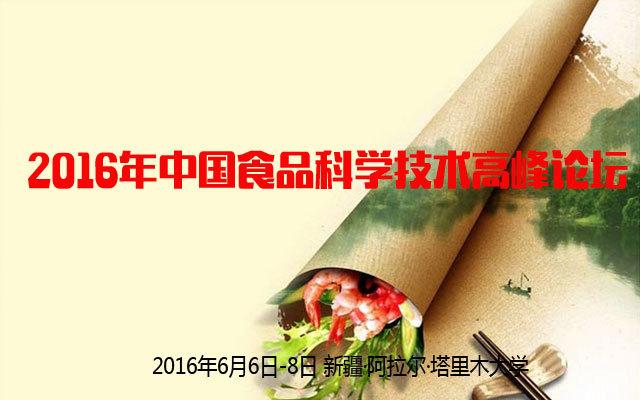 2016年中国食品科学技术高峰论坛