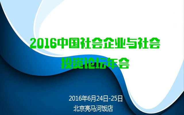 2016中国社会企业与社会投资论坛年会