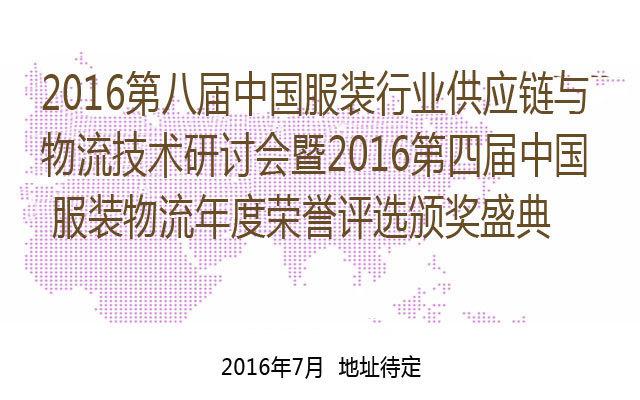 2016第八届中国鞋服行业供应链与物流技术研讨会暨2016首届全国鞋服物流经理人互动场