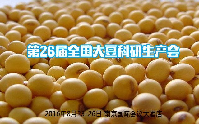 第26届全国大豆科研生产会