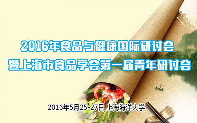 2016年食品与健康国际研讨会暨上海市食品学会第一届青年研讨会