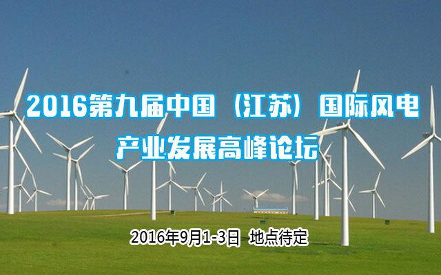 2016第九届中国(江苏)国际风电产业发展高峰论坛