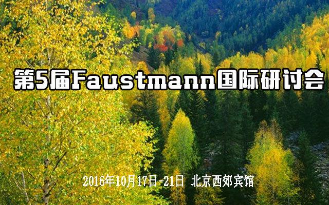 第5届Faustmann国际研讨会