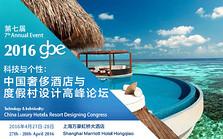 2016中国奢侈酒店与度假村设计高峰论坛