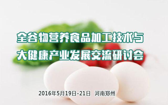 全谷物营养食品加工技术与大健康产业发展交流研讨会