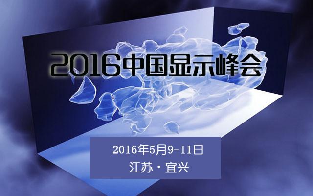 2016中国显示峰会